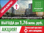 Комплекс «Ландыши» Новостройка на юго-западе Москвы